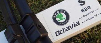 Дворники Skoda Octavia A5