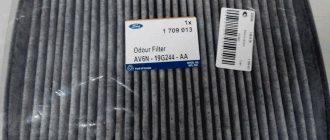Салонный фильтр на Форд Фокус 3