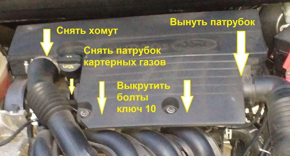 Откручиваем верхнюю защитную крышку Форд Фьюжн